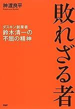 表紙: 敗れざる者 ダスキン創業者・鈴木清一の不屈の精神 | 神渡 良平