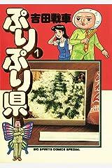 ぷりぷり県(1) Kindle版