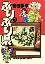 表紙: ぷりぷり県(1) | 吉田戦車