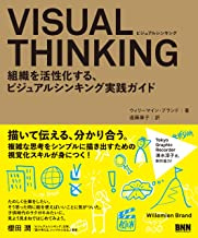 表紙: VISUAL THINKING 組織を活性化する、ビジュアルシンキング実践ガイド | 遠藤 康子