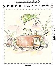表紙: ゆるふわ昆虫図鑑 タピオカガエルのタピオカ屋 | じゅえき 太郎