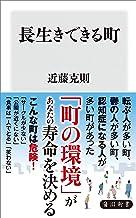 表紙: 長生きできる町 (角川新書)   近藤 克則