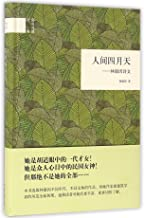 Lovely April Days: Lin Huiyin's Poems and Essays (Hardcover) (Chinese Edition)