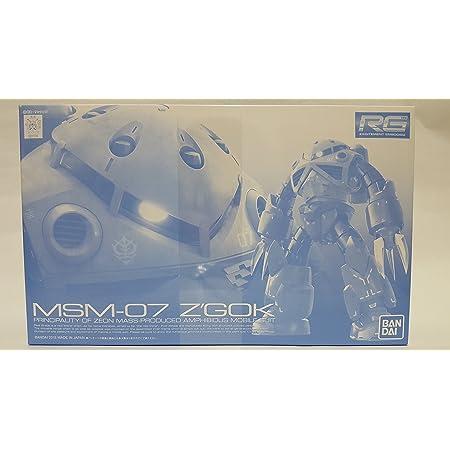 PB限定 RG 1/144 MSM-07 量産型ズゴック