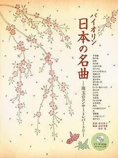 バイオリン 日本の名曲 -珠玉のコンサートレパートリー