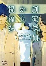 表紙: 創薬探偵から祝福を(新潮文庫) | 喜多 喜久