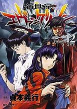 表紙: 新世紀エヴァンゲリオン(12) (角川コミックス・エース)   カラー