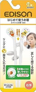 エジソン エジソンのお箸 mini ホワイト はじめて使うお箸 ミニサイズ 1.5歳頃から対象