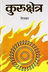 Kurukshetra (Hindi) Kindle Edition