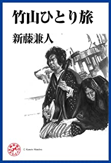 竹山ひとり旅 浪漫堂シナリオ文庫