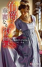 伯爵の華麗なる復讐 (ハーレクイン・ヒストリカル・スペシャル)