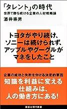 表紙: 「タレント」の時代 世界で勝ち続ける企業の人材戦略論 (講談社現代新書) | 酒井崇男
