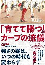 表紙: 「育てて勝つ」はカープの流儀 | 坂上 俊次