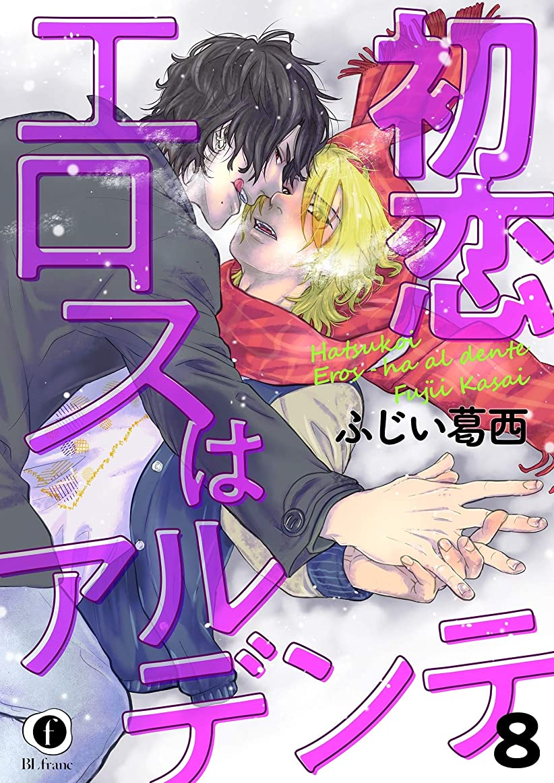 浮浪者繁雑最悪初恋エロスはアルデンテ (8) (BLfranc)