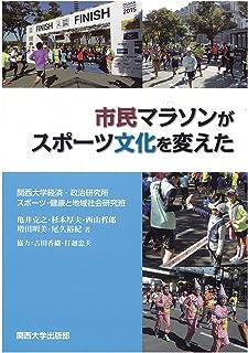 市民マラソンがスポーツ文化を変えた (関西大学経済・政治研究所研究双書 第163冊)...