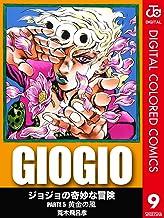 表紙: ジョジョの奇妙な冒険 第5部 カラー版 9 (ジャンプコミックスDIGITAL)   荒木飛呂彦