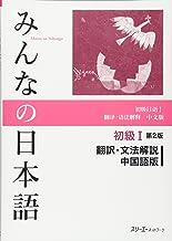 みんなの日本語 初級I 第2版 翻訳・文法解説 中国語版