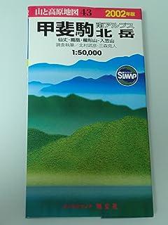 甲斐駒・北岳―仙丈・鳳凰・櫛形山・入笠山 (山と高原地図 (43))