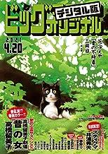 ビッグコミックオリジナル 2021年8号(2021年4月5日発売) [雑誌]