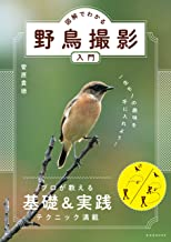 表紙: 図解でわかる野鳥撮影入門 | 菅原貴徳