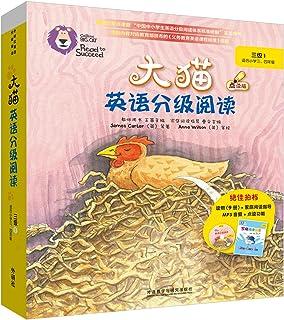 大猫英语分级阅读三级1 Big Cat(适合小学三、四年级 9册读物+家庭阅读指导+MP3光盘+点读版)