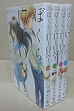 ぼくらの17-ON! コミック 1-4巻セット (ジュールコミックス)