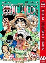 表紙: ONE PIECE カラー版 60 (ジャンプコミックスDIGITAL) | 尾田栄一郎
