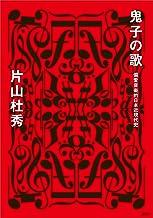 表紙: 鬼子の歌 偏愛音楽的日本近現代史   片山杜秀