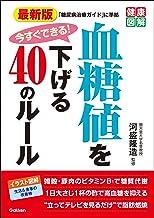 表紙: 最新版 今すぐできる! 血糖値を下げる40のルール (健康図解) | 河盛 隆造