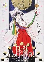 表紙: 月詠 ~MOON PHASE~ 11巻 (ガムコミックス) | 有馬 啓太郎