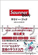 表紙: Saunner BOOK(サウナー・ブック) | ととのえ親方
