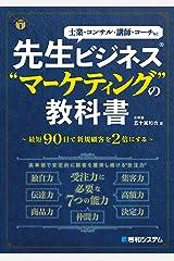 """先生ビジネス(R)""""マーケティング""""の教科書 Kindle版"""