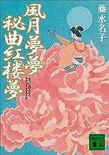 表紙: 風月夢夢 秘曲紅楼夢 (講談社文庫)   藤水名子