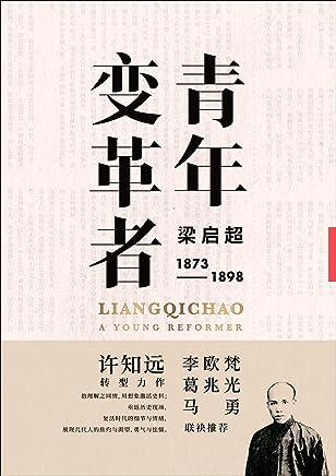 """青年变革者:梁启超(1873~1898) (  """"十三邀""""主创——许知远五年积淀转型力作,回访历史现场的共情书写)"""