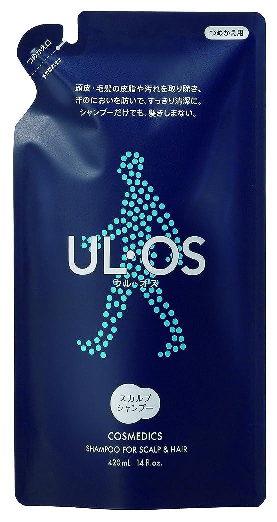 暴徒確立します電話UL?OS(ウル?オス) 薬用スカルプシャンプー 詰め替え用 420mL