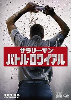 サラリーマン・バトル・ロワイアル [AmazonDVDコレクション]