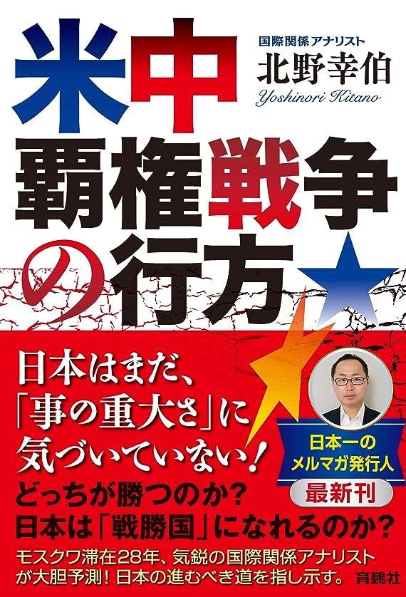 キャンセル効能乳製品米中覇権戦争の行方 (扶桑社BOOKS)