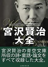 表紙: 宮沢賢治大全   宮沢賢治