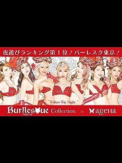 バーレスク東京 Collection×ageHa ~Tokyo Tip Night ~(セクシー・ダンサー ・シリーズ) GUEST DJ マーク・パンサー(2015.12.11)