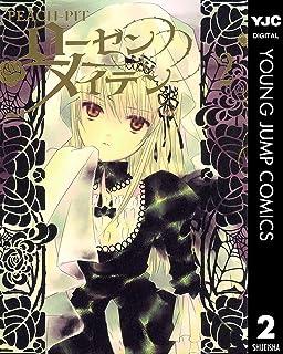 ローゼンメイデン 2 (ヤングジャンプコミックスDIGITAL)