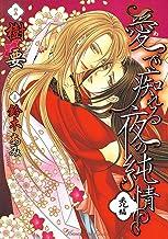 表紙: 愛で痴れる夜の純情(1)・禿編 (花丸コミックス) | 樹要