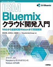 表紙: IBM Bluemixクラウド開発入門 ―Webから拡張知能Watsonまで実践解説   常田 秀明