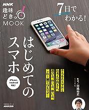 表紙: NHK趣味どきっ!MOOK 7日でわかる!はじめてのスマホ | NHK出版