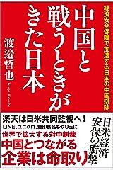 中国と戦うときがきた日本 経済安全保障で加速する日本の中国排除 Kindle版