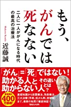 表紙: もう、がんでは死なない 二人に一人ががんになる時代の最高の治療法 | 近藤誠