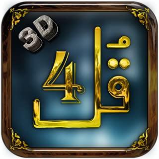 4 Qul - Full 3D