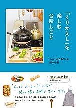 表紙: 「くりかえし」を楽しむ台所しごと | 田中 千恵
