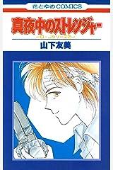 真夜中のストレンジャー モンスターD・J (花とゆめコミックス) Kindle版