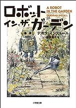 表紙: ロボット・イン・ザ・ガーデン ロボット・イン・ザ・シリーズ   デボラ・インストール