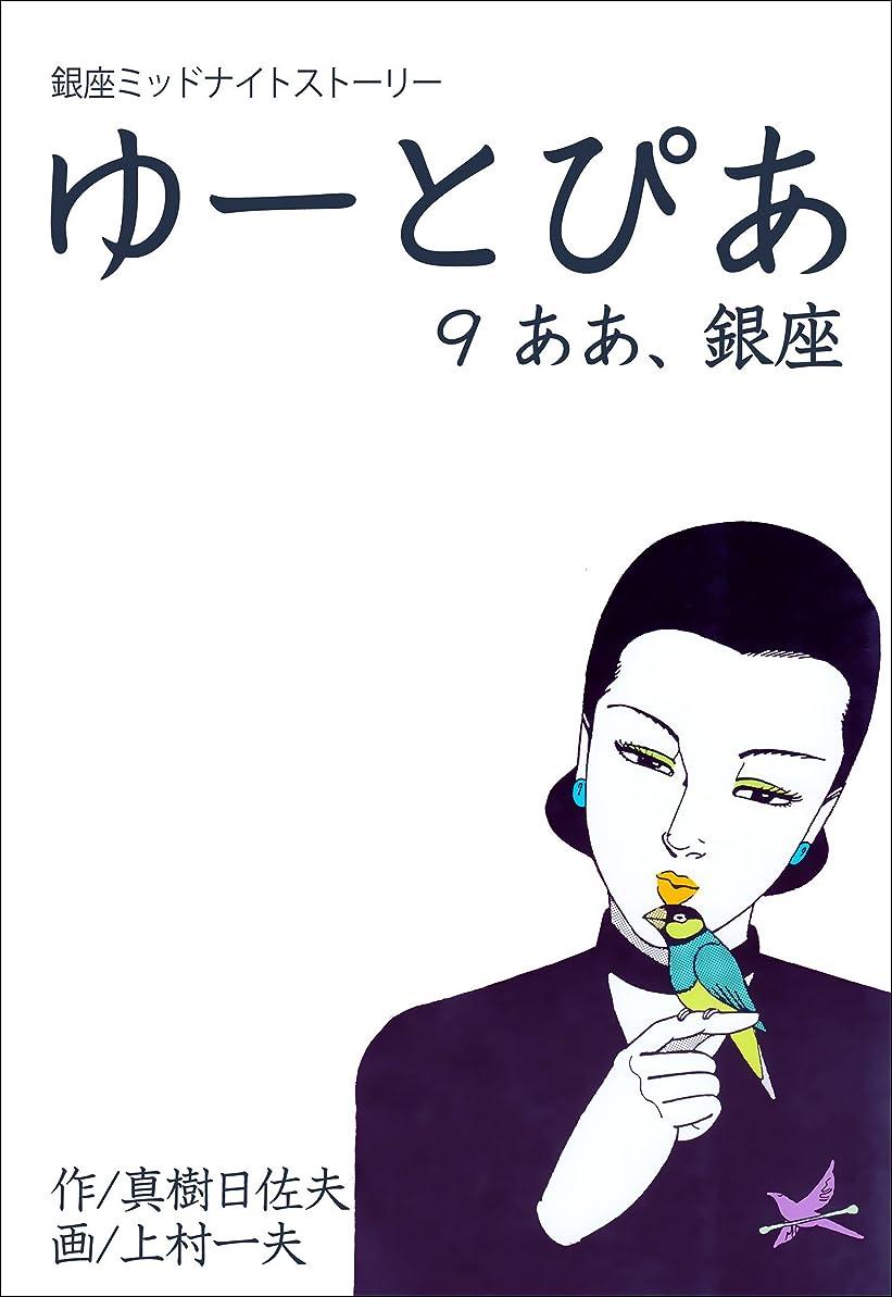 債権者静かに枯れるゆーとぴあ~銀座ミッドナイトストーリー~9 【ああ、銀座】